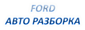 �������� Ford � ������